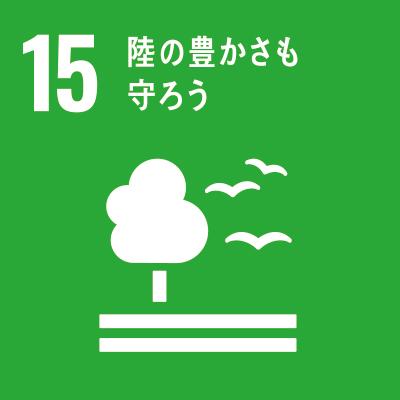 SDGs no15