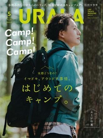 月刊ウララ5月号に掲載されました